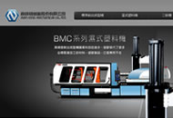 南嶸機械廠網頁設計-Injection Molding Machine,Two Platen Machine, Retractable Tie Bar
